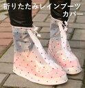 送料無料 レインシューズ 完全防水 レインブーツカバー 折りたたみ長靴 ブーツカバー 携帯