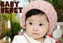 送料無料 子供用 帽子 ニット帽 ベレー帽 ビーニー ニットキャップ ファーボンボン付き 赤ちゃん ベビー キッズ 男の子 女の子 冬帽子