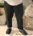 送料無料 子供用 ロングパンツ テーパードパンツ 長ズボン ストライプ カジュアルパンツ ボトムス 男の子 女の子 ベビー キッズ ジュニア 80 90 100 110 120