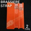 送料無料 ブラストラップ 透明 ブラジャー肩紐 ストラップ 見せブラ ブラジャーアクセサリー 下着 レディース インナー 調節可能