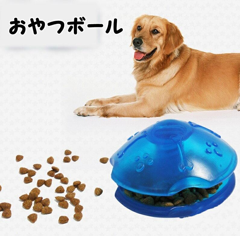 送料無料おやつボール餌入れエサ入れ噛むボール噛むおもちゃペットのおもちゃフード入れ知育玩具しつけトレ