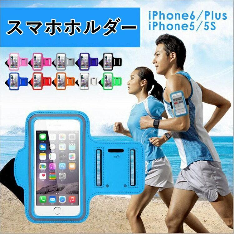 送料無料 スマホホルダー スマートフォンホルダー アームバンド iPhone6 iPhone6s iPhone6plus アイフォン6 ウォーキング ランニング ジョギング スポーツ 4.7インチ 5.5インチ iPhoneカバー iPhoneケース ア