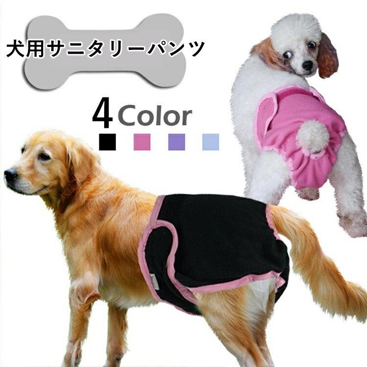 送料無料犬用サニタリーパンツ犬用マナーパンツ生理用パンツ生理パンツおむつカバーケアパンツ小型犬用中型