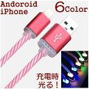 送料無料USB充電ケーブル 光る iPhone Android Micro USB Lightnin...
