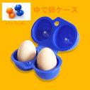 送料無料 卵ケース たまごケース エッグケース ゆで卵