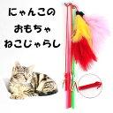 猫用 猫じゃらし おもちゃ 羽 鈴 ふわふわ フワフワ フェ...