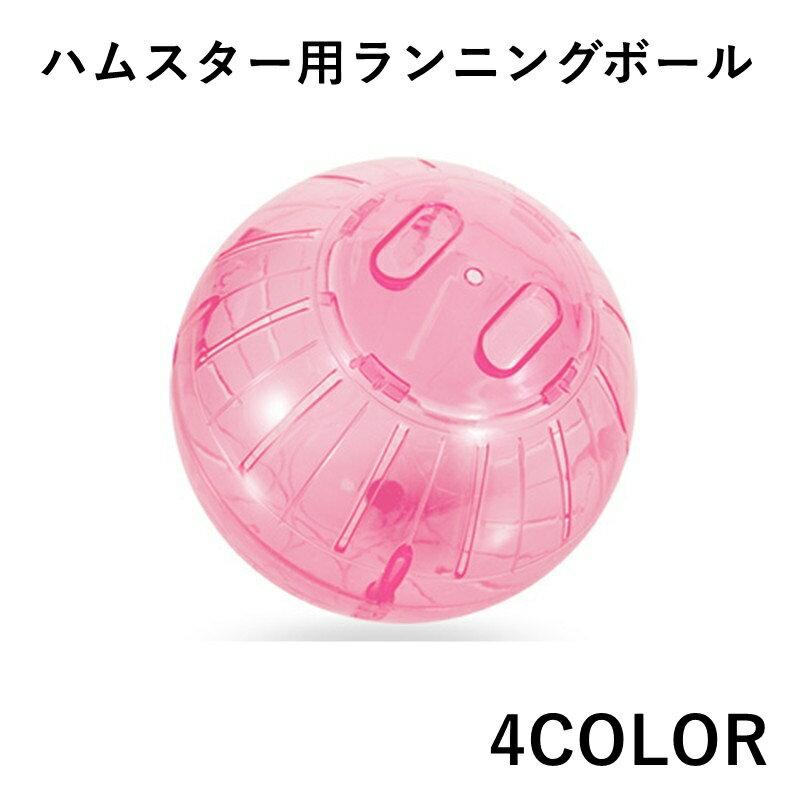 ハムスター用ランニングボール回し車エクササイズボールプレイボールランナーボールホイールジョギングスポ
