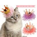 ペット,猫,犬,愛犬,愛ネコ,アクセサリー,帽子,きらきら,可愛い,おしゃれ,王冠,クラウン,パール風,パーツ,フリル,レース..