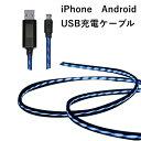 送料無料USB充電ケーブル データ転送ケーブル Lightn...