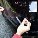 車用保護ステッカー 保護ステッカー 透明 クリア 4枚