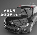 車用ステッカー カーステッカー 3D 立体ステッカー お