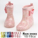 長靴 レインシューズ レインブーツ 子供用 雨靴 雨具 靴 くつ リボン おしゃれ 可愛い かわいい キッズ こども 子ども 女の子 男の子 女児 男児 ハート 星 スター 花柄 フラワー イチゴ