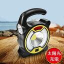懐中電灯 LEDライト ソーラー充電式 太陽光充電式 防災グ...