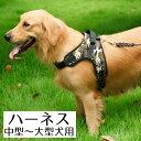 ペット用 犬用 胴輪 ハーネス 裏メッシュ 散歩 おさんぽ ...