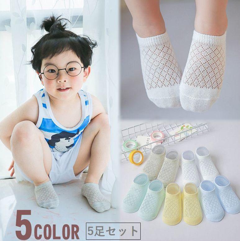 子供用靴下5足セット子供用ソックスキッズ靴下ベビー靴下キッズソックスベビーソックスこどもソックスショ