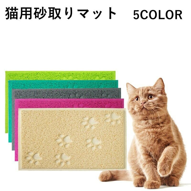 猫の砂取りマット猫用トイレマット猫トイレマット砂落とし防水ノンスリップ長方形ペット用品ペットグッズネ