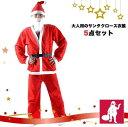 サンタコスプレ クリスマス サンタクロースコスプレ 5点セッ...