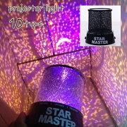 送料無料ナイトライト プロジェクターライト インテリア照明 ルームライト 家庭用プラネタリウム 夜空 星空 おしゃれ テーブルライト ベッドサイド ランプ 電気 明かり