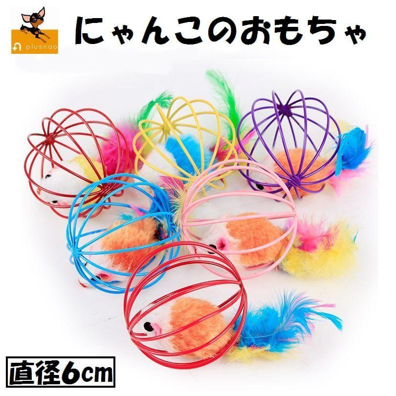 送料無料猫用ボールねずみのおもちゃネズミ羽ストレス解消運動不足解消フェザー羽根鼠マウスおもちゃオモチ