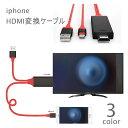 送料無料ライトニングケーブル HDMI変換ケーブル ipho...