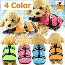 送料無料ドッグウェア 犬用ライフジャケット 水着 タンクトップ ペット用品 おしゃれ 犬 猫 犬用 猫用 オレンジ ブルー グリーン ピンク