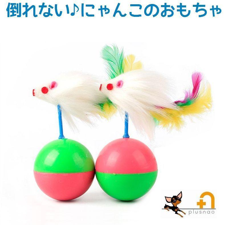 送料無料猫用ボールねずみのおもちゃ倒れないネズミ羽猫パンチストレス解消運動不足解消フェザー羽根鼠マウ