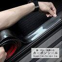 送料無料 カーボンシール ステッププロテクター リアバンパー 1m 3cm 5cm 傷防止 汎用 保護 カー用品 カーボン調 ステップガード 粘着シール 貼り付け簡単 車内 ボディー