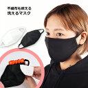 送料無料マスク 3D 立体型 洗える 単品 大人用 レディース メンズ 黒 白 ブラック ホワイト 繰り返し使える 無地 M L 女性用 男性用 日用品 生活雑貨 おしゃれ ワイルド カッコイイ ファッション B系 ストリート系 ヒップホップ