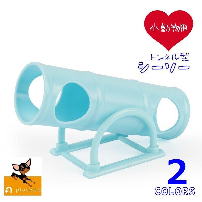 送料無料小動物用シーソーおもちゃトンネルハムスターシマリス玩具オモチャトイトーイペット用品ペットグッ