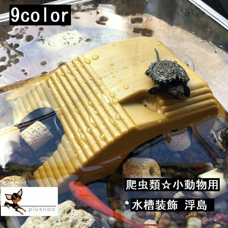 送料無料水槽装飾浮島ペット用品ペット用小動物カメの浮き島木目調プラットフォーム亀カエルトカゲ爬虫類樹