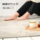 送料無料 ラグマット 低反発 185×185cm Mサイズ カーペット フランネル 絨毯 発熱 蓄熱 あったか シンプル 無地 おしゃれ リビング