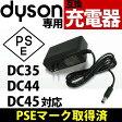 ダイソン デジタルスリム対応 ACアダプター互換充電器 日本PSEマーク取得☆ダイソンのマルチフロア掃除機に対応☆補修用品として☆予備として☆