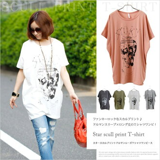 スタースカルプリント ドルマンルーズ short sleeve T shirt dress: order today will ship 12/12