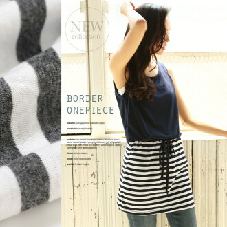 The border pattern switching ♪ shirring! Sleeveless タンクトップチュニックワン piece ◆ ◎ today 11/12 will ship