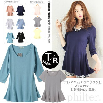 I am going to ship it on order about July 25 smooth feel of a material T/R ♪ peplum flare heme T-shirt tunic ◎ today