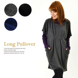 Clearance sale! I am going to ship it on order about August 8 gathers case りゆる silhouette knit tunic dress / tops ◎ today