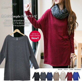 Clearance sale! I am going to ship it on order about August 8 simple dolman knit so one piece / tunic / soft material ♪◎ today