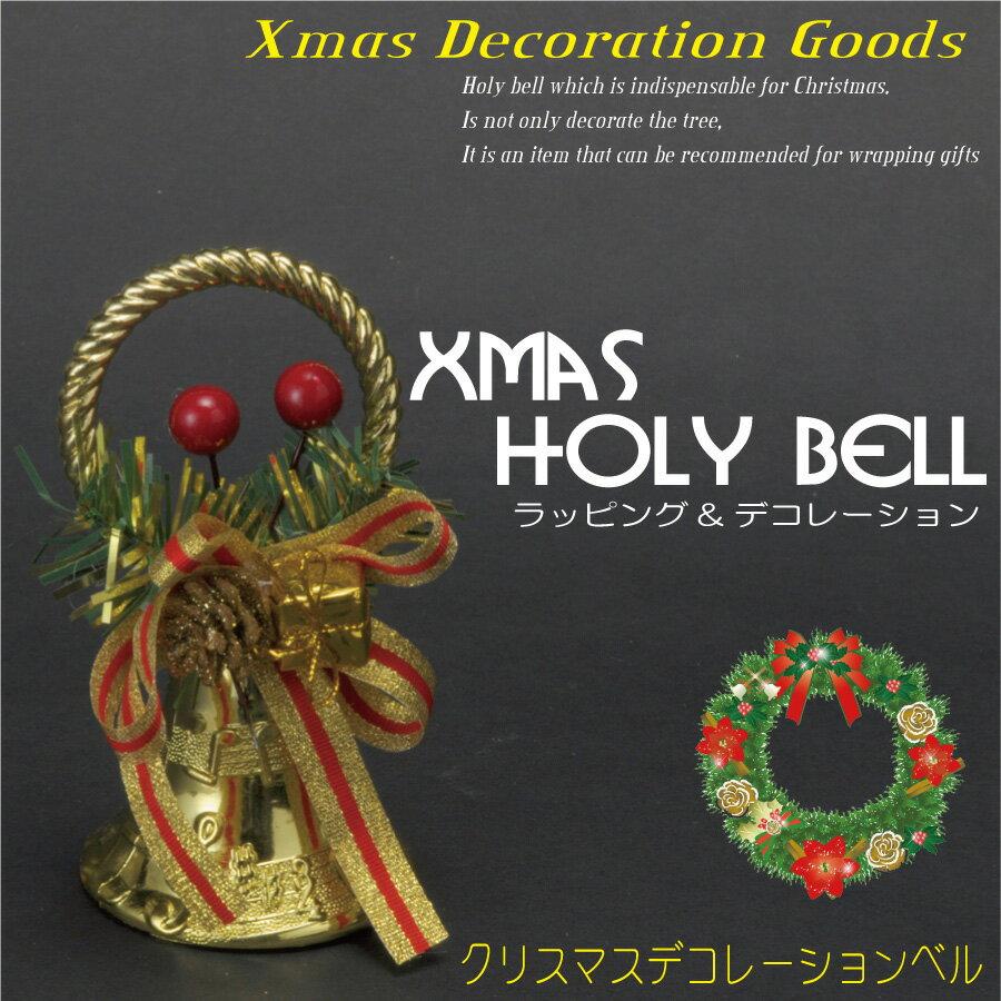 送料無料クリスマスデコレーションベルクリスマスツリー飾りクリスマスオーナメントラッピングプレゼント