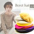 送料無料 新色 ベレー帽 選べる20色 帽子 レディース定番 シンプル 無地 キャップ ニット 女優 クラシカル