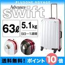PLUS ONE Advance swift Frame(プラスワン アドヴァンス・スウィフト・フレーム)64cm 容量:63L / 重量:5.1kg【5510...