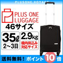 PLUSONE Luggage Soft Carry Case(プラスワン・ラゲッジ・ソフトキャリー)容量:35L / 重量:2.9kg【3015-46】【スーツケース キャリーケース 軽い 軽量 修