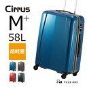 プラスワン スーツケース Cirrus(サーラス)ハード 59cm 容量:58L / 重量:2.9kg【350-59】Mサイズ