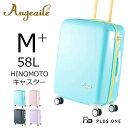 Angeaile(アンジェール)スーツケース 56cm 容量:58L / 重量:3.4kg【930-56】Mサイズ