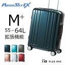【30 OFF】プラスワン スーツケース ALPHA SKY EX(アルファスカイ エキスパンダブル)55cm 容量:55L/重量:3.8kg【9911-55EX】