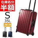 プラスワン スーツケース SWIFT470 細フレーム (プラスワン スウィフト470) 51cm【470-51】 機内持ち込み Sサイズ フレームタイプ アルミフレーム 大人 ビジネス 軽量 おすすめ
