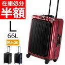 プラスワン スーツケース PLUSONE SWIFT 細フレーム フロントポケット(プラスワン スウィフト)60cm 【Lサイズ】【470-60P】