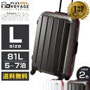 プラスワン スーツケース Advance swift Frame(アドヴァンス・スウィフト・フレーム)70cm 容量:81L 【Lサイズ】 / 重量:5.6kg【5510-..