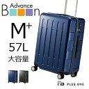【50 OFF】【アウトレット】プラスワン スーツケース Advance Booon Type3 Zip(アドヴァンス ブーン タイプ3 ジップ)56cm 容量:57L / 重量:3.2kg【106-56】
