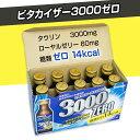 糖類ゼロ、タウリン3000mg、14cal栄養ドリンク ビタカイザー3000ゼロ 100ml×10本入 [指定医薬部外品]/賞味期限2020年2月