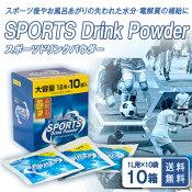 スポーツドリンクパウダー100袋(1L用×10包×10箱)【送料無料】賞味期限2019年5月7日